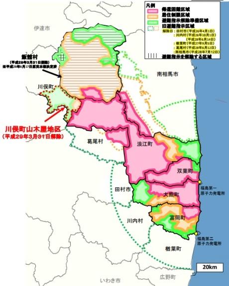Fukushima evacuation zone - November 2016 - kawamata in red.jpg
