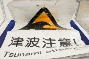 2013_Fukushima_NB-2-300x199.jpg